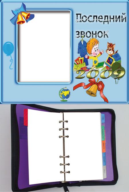 PhotoShop-Manja * рамки для фото-школьные.